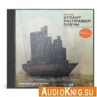Атлант расправил плечи (Аудиокнига)