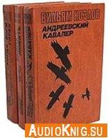 Андреевский кавалер (аудиотрилогия)