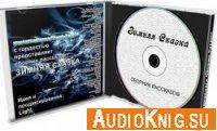 Зимняя сказка (аудиосборник)