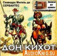 Дон Кихот (радиоспектакль)