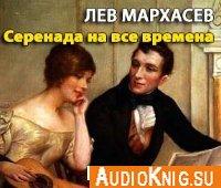 Серенада на все времена (Аудиокнига)