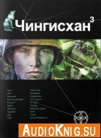Чингисхан 3: Солдат неудачи (аудиокнига)