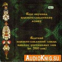 Курс обучения церковно-славянскому языку (аудиокнига бесплатно)