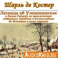 Легенда об Уленшпигеле (аудиокнига)