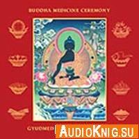 Gyudmed Tantric Monastery - Buddha Medicine Ceremony (Audiobook)