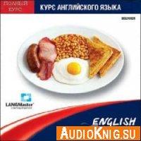 Курс английского языка. English Elements. Полный курс (Аудиокурс)