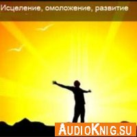 Исцеление, омоложение, развитие (аудиопрограмма)