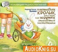 Плюшевый кролик, или о том, как игрушки становятся настоящими (аудиокнига)
