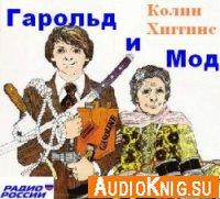 Гарольд и Мод (радиоспектакль)