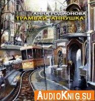 "Трамвай ""Аннушка"" (аудиоспектакль)"