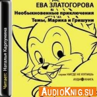 Необыкновенные приключения Тёмы, Марика и Гришуни (аудиокнига)
