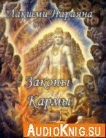 Законы Кармы (аудиокнига)