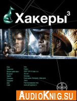 Хакеры. Книга 3. Эндшпиль (аудиокнига)