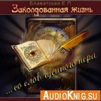 Заколдованная жизнь (аудиокнига)