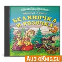 Беляночка и Розочка (Аудиокнига)