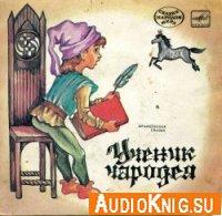 Ученик чародея (аудиосказка)
