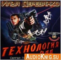 Технология зла (аудиокнига)
