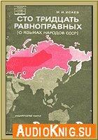 130 равноправных (О языках народов СССР) (аудиокнига бесплатно)