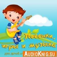 Песенки, игры и музыка для детей от рождения до 6 лет (серия)