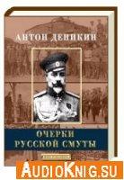 Очерки русской смуты. Том 1-3 (аудиокнига)