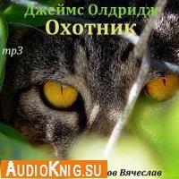 Олдридж Джеймс - Охотник (аудиокнига)