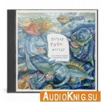 Почему рыбы молчат (Аудиокнига)