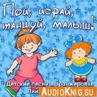 Пой, играй, танцуй, малыш! (серия)