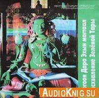 Монахи Иволгинского дацана / Ногоон Дара Эхын магтаал - Восхваление Зеленой тары (Аудиокнига)