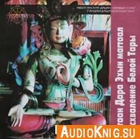 Монахи Иволгинского дацана / Сагаан Дара Эхын магтаал - Восхваление Белой Тары (Аудиокнига)