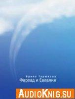 Горюнова Ирина - Фархад и Евлалия (Аудиокнинга)