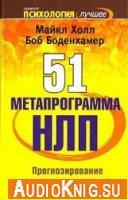 """51 метапрограмма НЛП. Прогнозирование поведения, """"чтение"""" мыслей, понимание мотивов (аудиокнига)"""