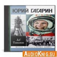 Юрий Гагарин (Аудиокнига)