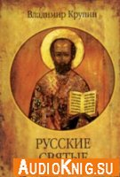 Русские святые (Аудиокнига)