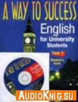 A Way to Success. English for University Students. Year 1 (Audio)
