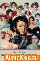 Донжуанский список Пушкина (аудиокнига)