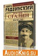 Иосиф Сталин (Аудиокнига)