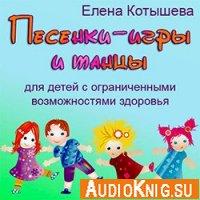 Песенки-игры и танцы для детей с ограниченными возможностями здоровья