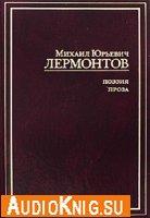 Михаил Юрьевич Лермонтов - Кавказский пленник (Аудиокнига)
