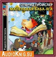 Пройслер Отфрид - Маленькая Баба-Яга (Аудиоспектакль)