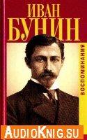 Бунин Иван - Воспоминания (аудиокнига)