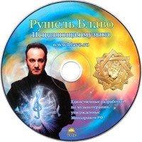 Исцеляющая музыка - Р. Блаво (психоактивная аудиопрограмма)