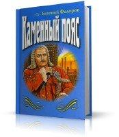 Фёдоров Евгений - Каменный пояс (аудиокнига)