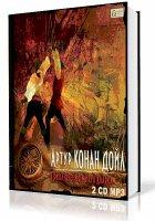 Конан Дойл Артур. Приключения Михея Кларка (Аудиокнига)