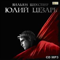 Юлий Цезарь - Уильям Шекспир (аудиокнига)