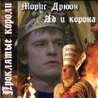 Яд и корона - Морис Дрюон (Аудиокнига)