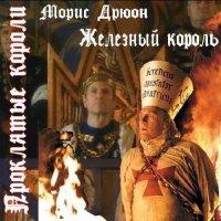 Железный король - Морис Дрюон (Аудиокнига)
