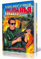 Бушков Александр. Пиранья-2. Звезда на волнах (Аудиокнига)