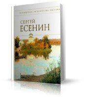 Есенин Сергей - Стихотворения (чит. Герасимов В.) (аудиокнига)
