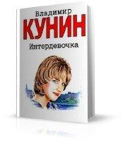 Кунин Владимир - Интердевочка(чит. Репина С.) (аудиокнига)