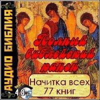 Полный библейский канон - Начитка всех 77 книг - неизвестно (аудиокнига)